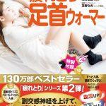 『疲れとり足首ウォーマー』(KADOKAWA) 4度目の増刷決定で累計13万部達成!
