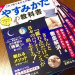 6月5日 発売 『図解版 やすみかたの教科書』 睡眠新着ランキング2位!