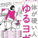 日経ヘルス ベスト版 『体が硬い人のゆるヨガ』 発売と、『大人女子のための睡眠パーフェクトブック』 実用本4位@有隣堂恵比寿店