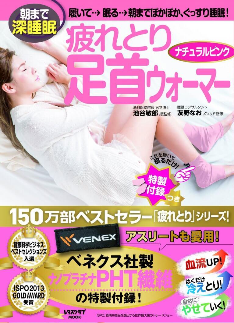 10/26 発売 ナチュラルピンク版の『ぐっすり睡眠! 疲れとり足首ウォーマー』 販売累計15万部達成!