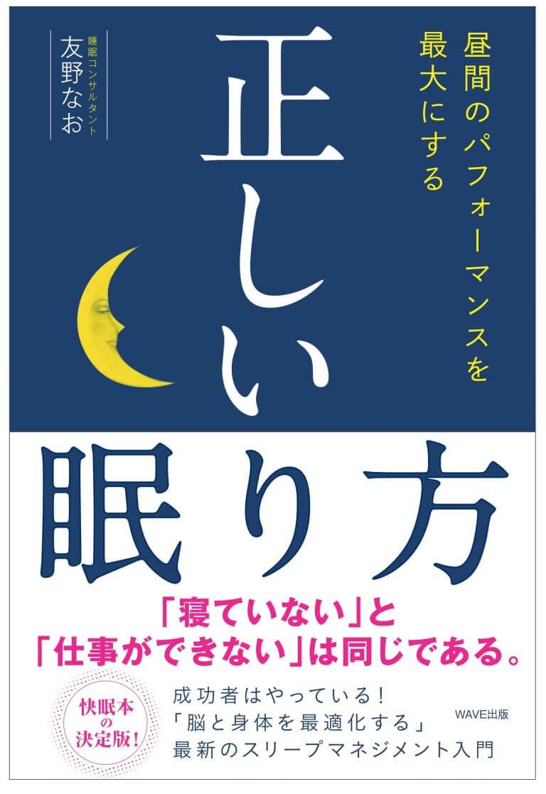10/16 発売 『昼間のパフォーマンスを最大にする 正しい眠り方』 (WAVE出版)予約開始のお知らせ