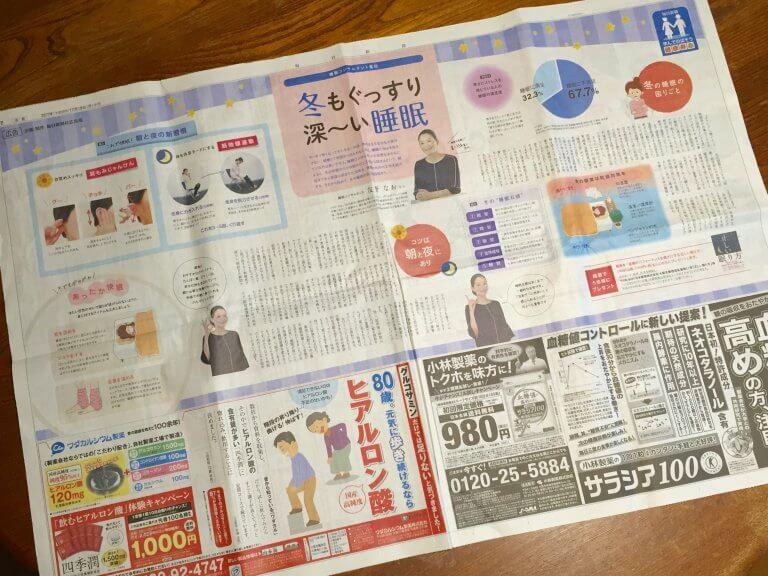 毎日新聞掲載とTBSラジオ出演のお知らせ