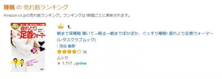 Amazon睡眠ベストセラーランキング「疲れとり足首ウォーマー」1位!& 疲れとりシリーズのWebsite オープン!