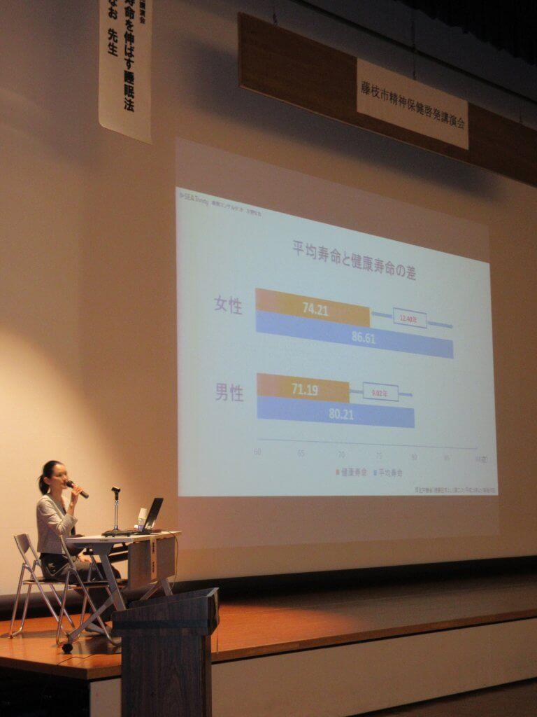 静岡県藤枝市 精神保健啓発講演会 「健康寿命を伸ばす睡眠法」