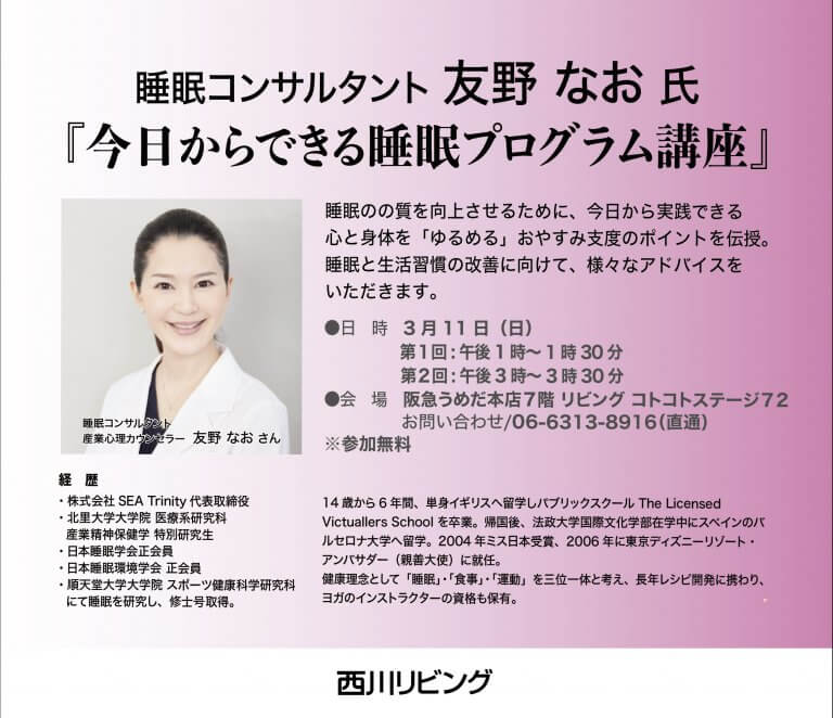 阪急うめだ本店 「今日からできる睡眠プログラム講座」イベント講演のお知らせ