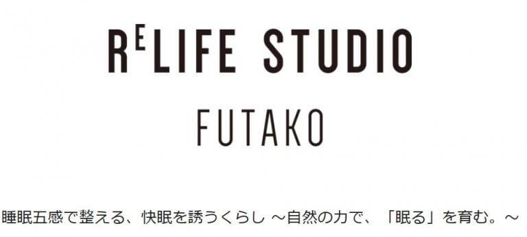 パナソニック ショールーム「リライフスタジオ フタコ」にて睡眠講演を行います。