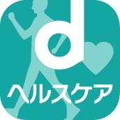 「dヘルスケア」の「健康ミッション」監修のお知らせ