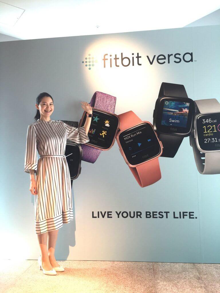 ウェアラブルデバイス「Fitbit Versa」 プレス発表会に出演いたしました。