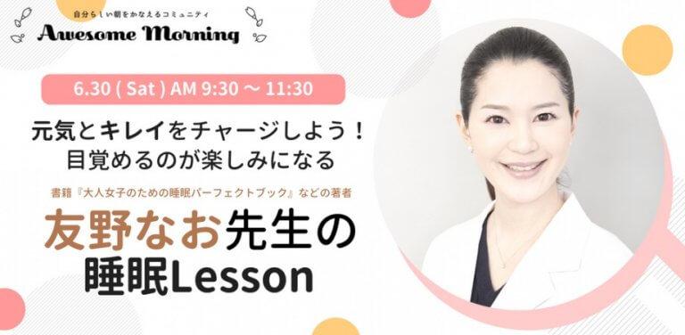 【Awesome Morning】「目覚めるのが楽しみになる睡眠レッスン」開催のお知らせ