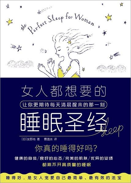 中国語翻訳版『毎朝、目覚めるのが楽しみになる 大人女子のための睡眠パーフェクトブック』発売決定!