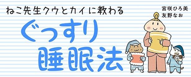 コミックエッセイの連載「ぐっすり睡眠法」がスタート!