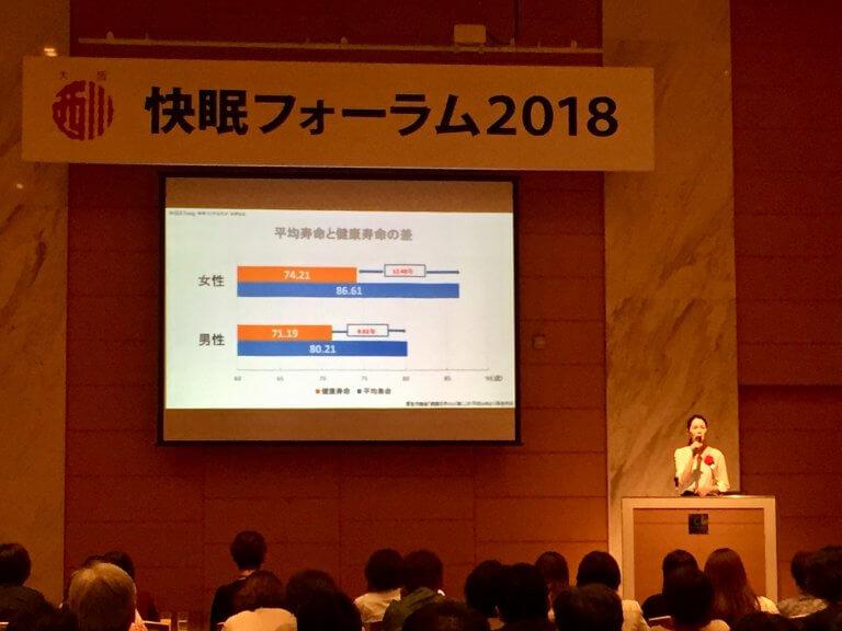 「快眠フォーラム 2018」にて睡眠講演をいたしました。