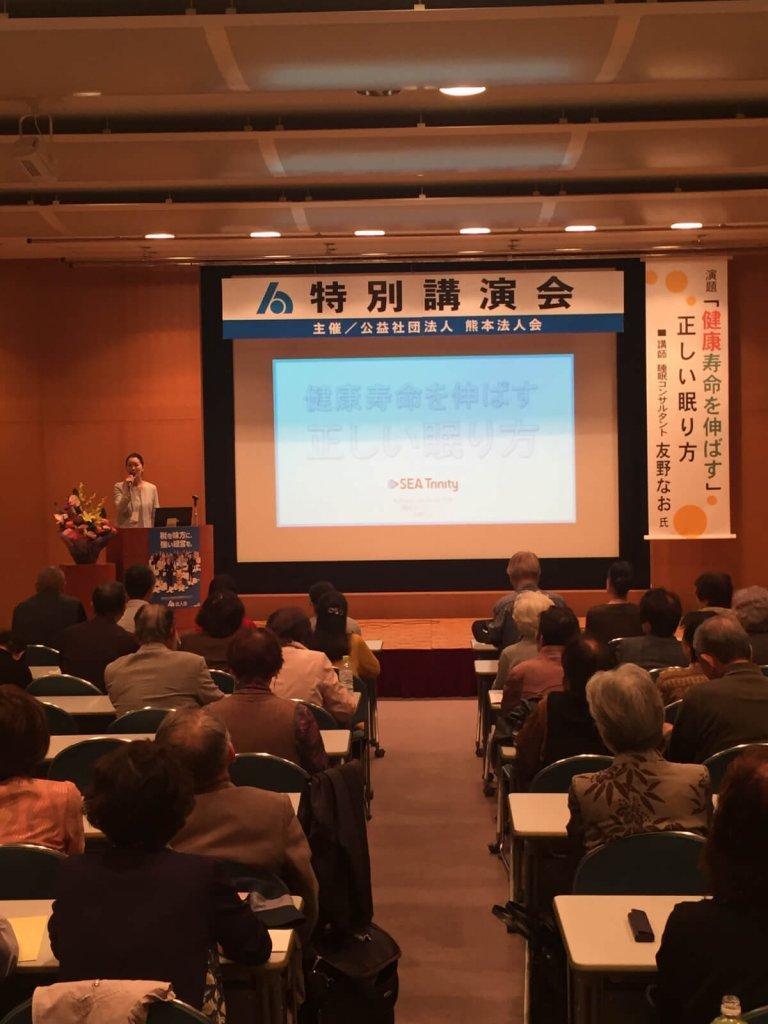 公益社団法人熊本法人会様主催 特別講演会「健康寿命を伸ばす正しい眠り方」